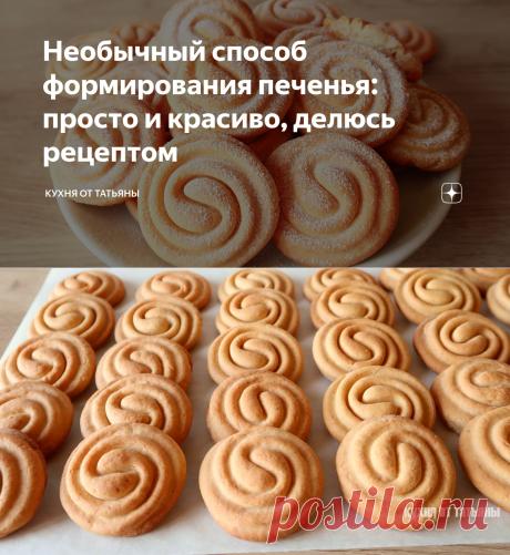 Необычный способ формирования печенья: просто и красиво, делюсь рецептом | Кухня от Татьяны | Яндекс Дзен