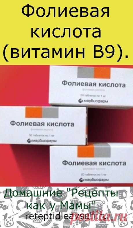 Фолиевая кислота (витамин В9).
