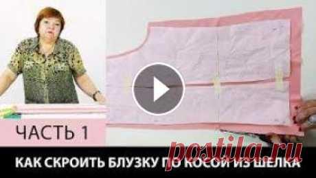 Как сделать выкройку блузки по косой с воланами из шелка Как сшить блузку своими руками Часть 1