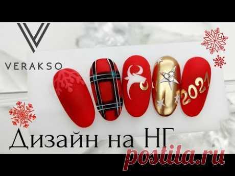 модный маникюр зима 2021. Красный дизайн ногтей. Идеи новогоднего маникюра