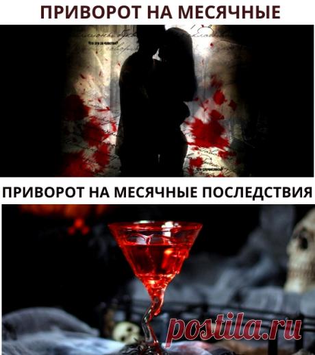 Приворот на месячную кровь последствия для мужчины