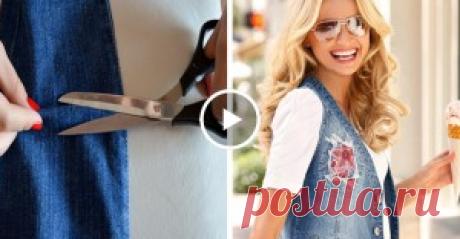 Как ВСЕГО за 30 минут сделать из старых джинсов модную жилетку?