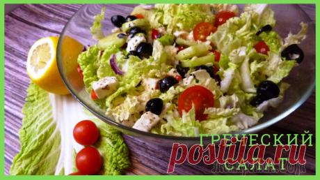 Греческий салат с пекинской капустой Греческий салат – вкусная и простая идея для закуски на праздничном столе. Чтобы сделать его вегетарианским, не используйте сыр. Вместо него добавьте 3/4 стакана вареного нута и 1 столовую ложку капер...