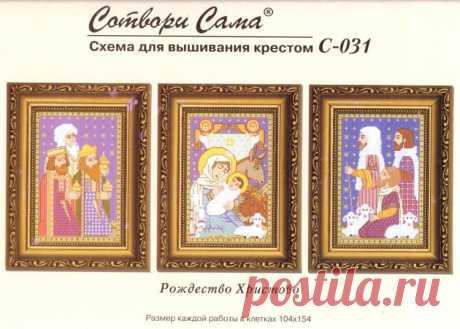 (7) Gallery.ru / Фото #8 - триптих Рождество - muha-cc