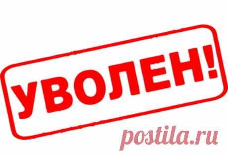 День увольнения – важные моменты - Степанов Евгений Сергеевич, 15 сентября 2020