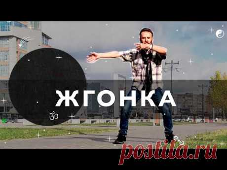 Жгонка. Упражнение из суставной гимнастики, ци гуна и славянских практик.