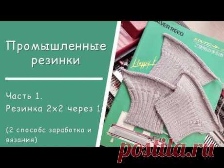 Часть 1  //  Промышленная резинка 2х2 через 1 иглу // Заработок и вязание -  2 способа
