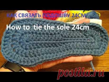 Как связать подошву крючком 24см/ How to crochet a shoe sole 24cm/ Crochet for children
