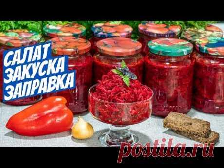 Заправка закуска салат на зиму простой рецепт заготовки из свеклы!