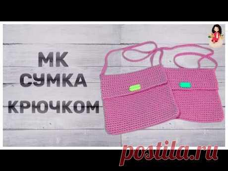 МК сумка через плечо крючком | Вязание для начинающих