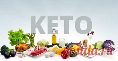 Кето диета - полное руководство для начинающих В этом руководстве для новичков я расскажу все, что вам нужно знать о кето-диете, включая то, как начать и что есть.