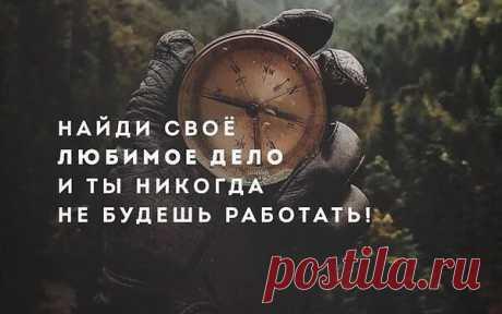 Не ищите, в противном случае вы потеряете. Не ищите и вы найдёте. Я не ищу, я — нахожу. ------------------------------------ Вы никогда не будете счастливы, если будете продолжать искать, в чем заключается счастье. И вы никогда не будете жить, если ищете смысл жизни. ( Альбер Камю )