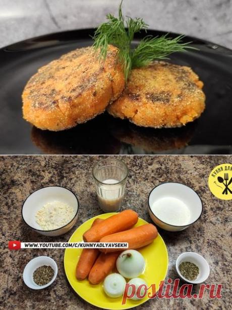 Морковные котлеты с манкой, постные | Вкусные кулинарные рецепты