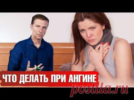 АНГИНА: ЛЕЧЕНИЕ АНГИНЫ БЕЗ АНТИБИОТИКОВ. Что делать, если болит горло.