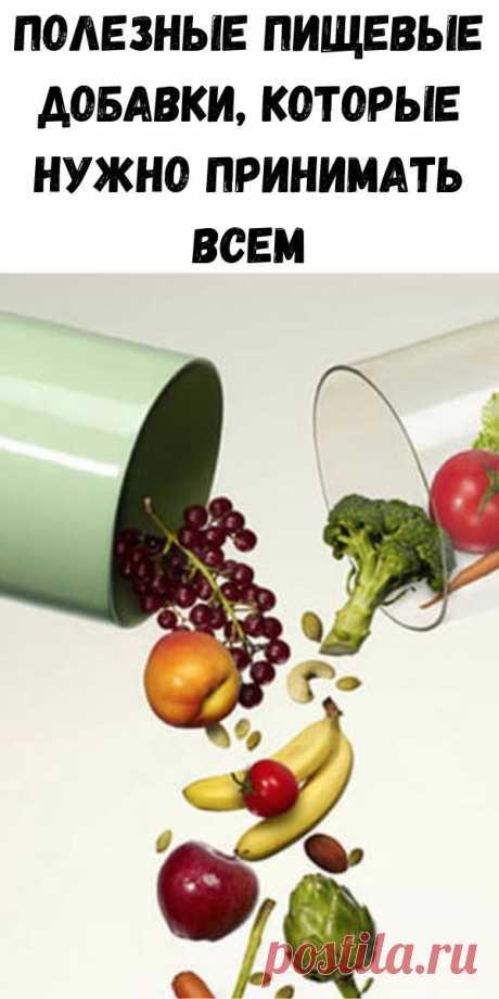 Полезные пищевые добавки, которые нужно принимать всем - Советы на каждый день
