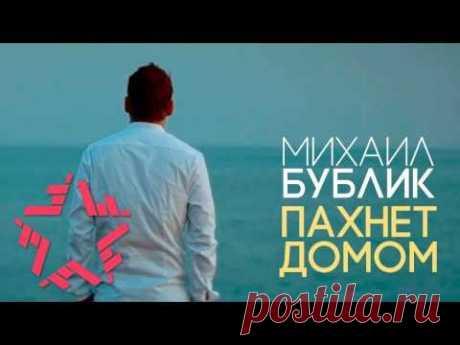 Михаил Бублик - Пахнет домом - YouTube