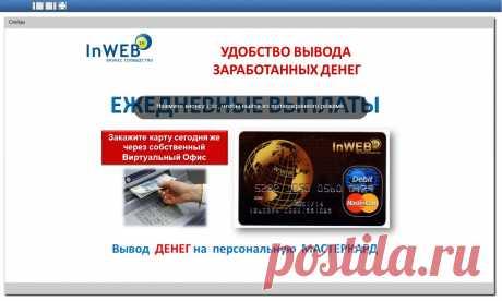 InWEB24 – это американская компания, которая продает хостинг, конструктор сайтов, рассыльщик обычных и видео-писем, а также другие программы, которые помогают развивать любой существующий бизнес через Интернет. Эти инструменты хороши для малых и средних бизнесов, а также для индивидуальных предпринимателей, которые хотели бы максимально использовать Интернет для расширения своего бизнеса.