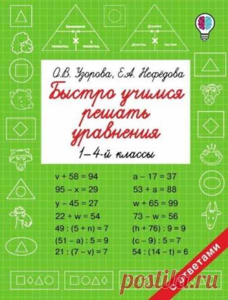 Быстро учимся решать уравнения 1-4 класс