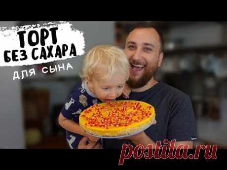 Сделал для сына тыквенный торт Без Сахара