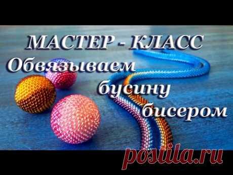 (50) TUTORIAL. Beadcrochet bead/МАСТЕР - КЛАСС. Обвязываем бусину бисером. - YouTube