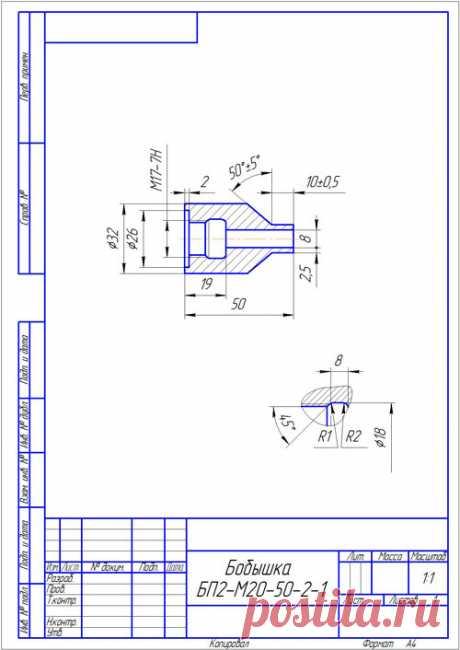 Бобышка БП2-М20-50-2-1. Машиностроение