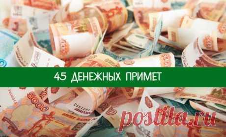 45 денежных примет.  Существует множество денежных примет, которые помогают достичь финансового успеха и избежать бедности. Все эти народные приметы складывались веками, многие из них популярны и по сей день.  Так что же…