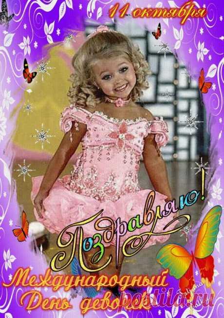 Международный день девочек картинки и открытки - 11 октября День девочек 2020 в России поздравления и пожелания - Всемирный день девочек в стихах и прозе - СМС поздравления с Днем девочек стихи