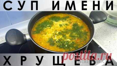 Красочный суп имени Хрущёва Здравствуйте, товарищи Кулинары!Первое блюдо, или Его Величество Суп - это целая наука! Я постигала её долго, и сегодняшний суп, пожалуй, можно назвать одним из достижений на пути изучения этой науки....