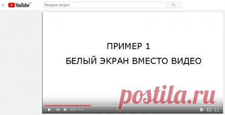 Решение проблемы черного экрана при воспроизведении видео с Youtube.