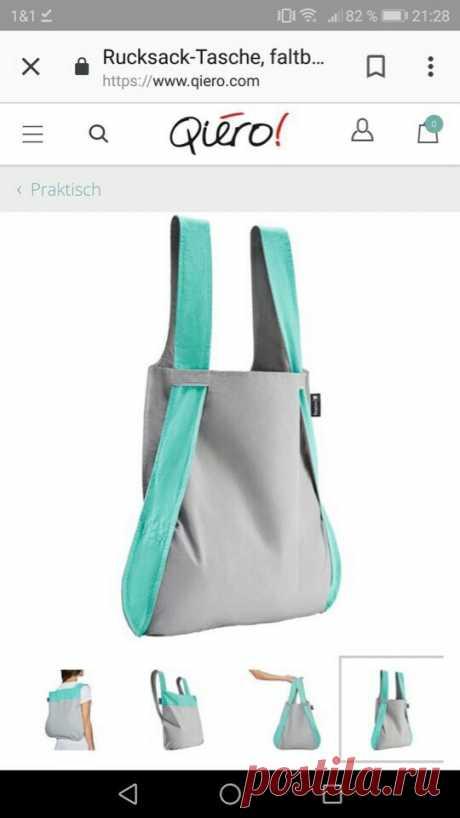 Рюкзак - кошелек складной