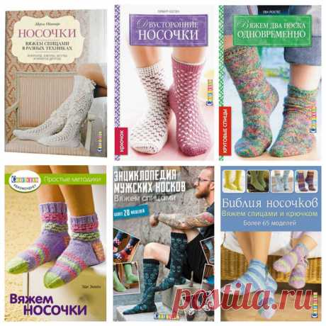 Теплые и красивые носочки для яркой зимы 😉 Книги по вязанию с доставкой по России. Себе и в подарок.