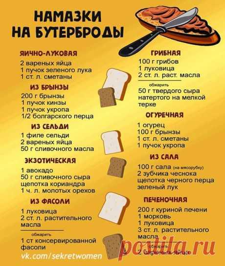 Кулинария>Намазки на бутерброды