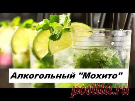 """Алкогольный """"Мохито"""" в домашних условиях"""