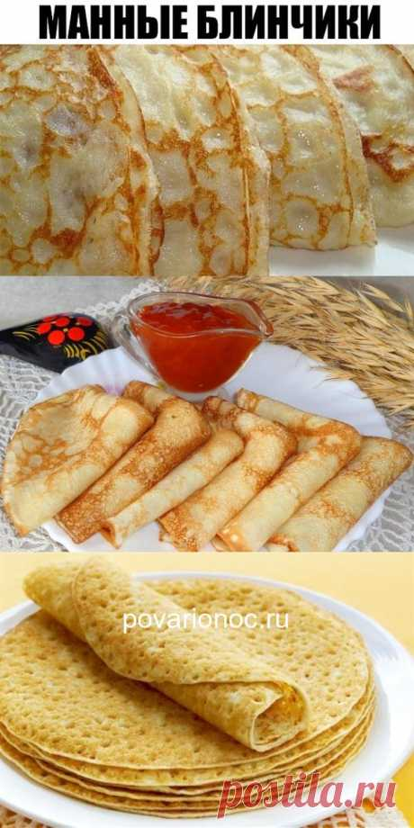 This recipe will force you to forget about flour! Semolina pancakes it is 100 times better. Without yeast and water.