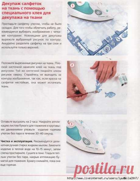 Декупаж салфеток и ткани на ткань