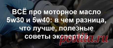 ВСЁ про моторное масло 5w30 и 5w40: в чем разница, что лучше, что гуще и жиже, сравнение