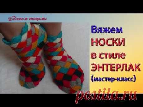 Como tejer los calcetines multicolores en el estilo enterlak.