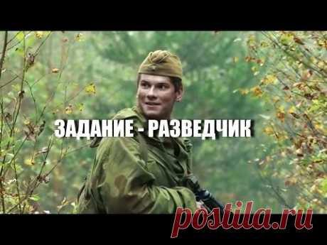 Фильм о героизме солдат - Задание Розведчик. Русские фильмы про войну ,боевик HD