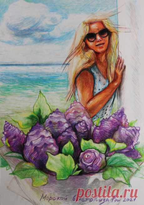 Лиза Рэй - Морской букет. 2021, #цветныекарандаши #скетч #сирень #ракушки #море #сюрреализм #арт #surreal #colourpencils #sketch #lilac