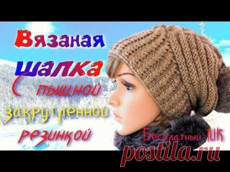 Вяжем модную шапку бини по мотивам известного дизайнера Negin Mirsalehi/Бесплатный МК