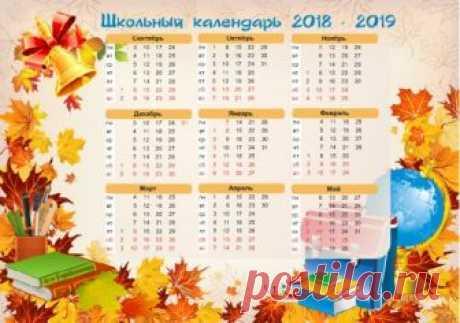 Школьный календарь на 2018–2019 учебный год
