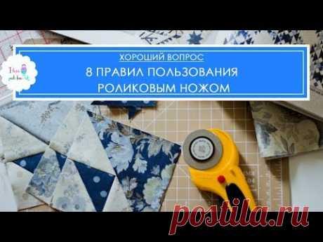 Роликовый нож для пэчворка: 8 золотых правил пользования - YouTube