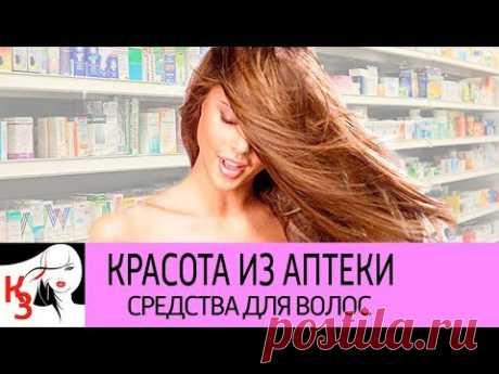 УХОД ЗА ВОЛОСАМИ. Обзор средств из аптеки для красоты и здоровья волос - YouTube