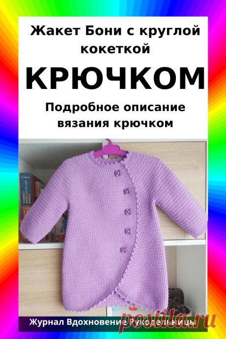 Представляю вам фиолетовый жакет Бони с круглой кокеткой (Вязание крючком) – Журнал Вдохновение Рукодельницы