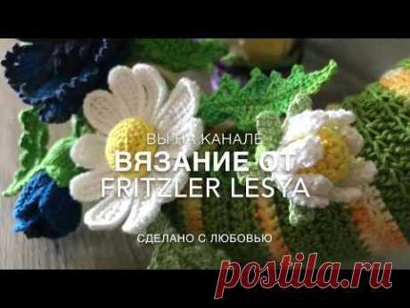 💖 Мастер класс бутончик 💐и листики 🍃 ромашки, крючком, тунисское вязание Crochet flower pattern