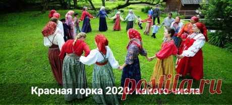 Красная горка 2020: какого числа, история и обычаи праздника