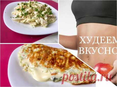 Похудела до 54 кг без голодовок. Предлагаю моё новое меню на 1400 ккал   ХУДЕЕМ ВКУСНО!   Яндекс Дзен