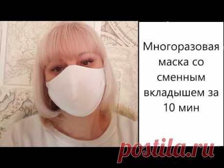 Многоразовая маска со сменным вкладышем за 10 мин