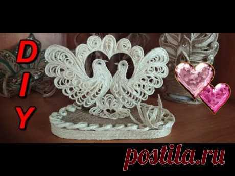 Подарок из джута своими руками на  день Святого Валентина и к свадьбе. МК джутовая филигрань. DIY