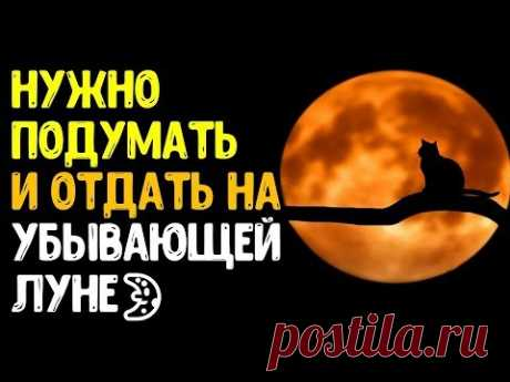О чем полезно подумать и отдать несколько важных долгов на убывающей Луне 🌛 ~ Эзотерика для Тебя ~